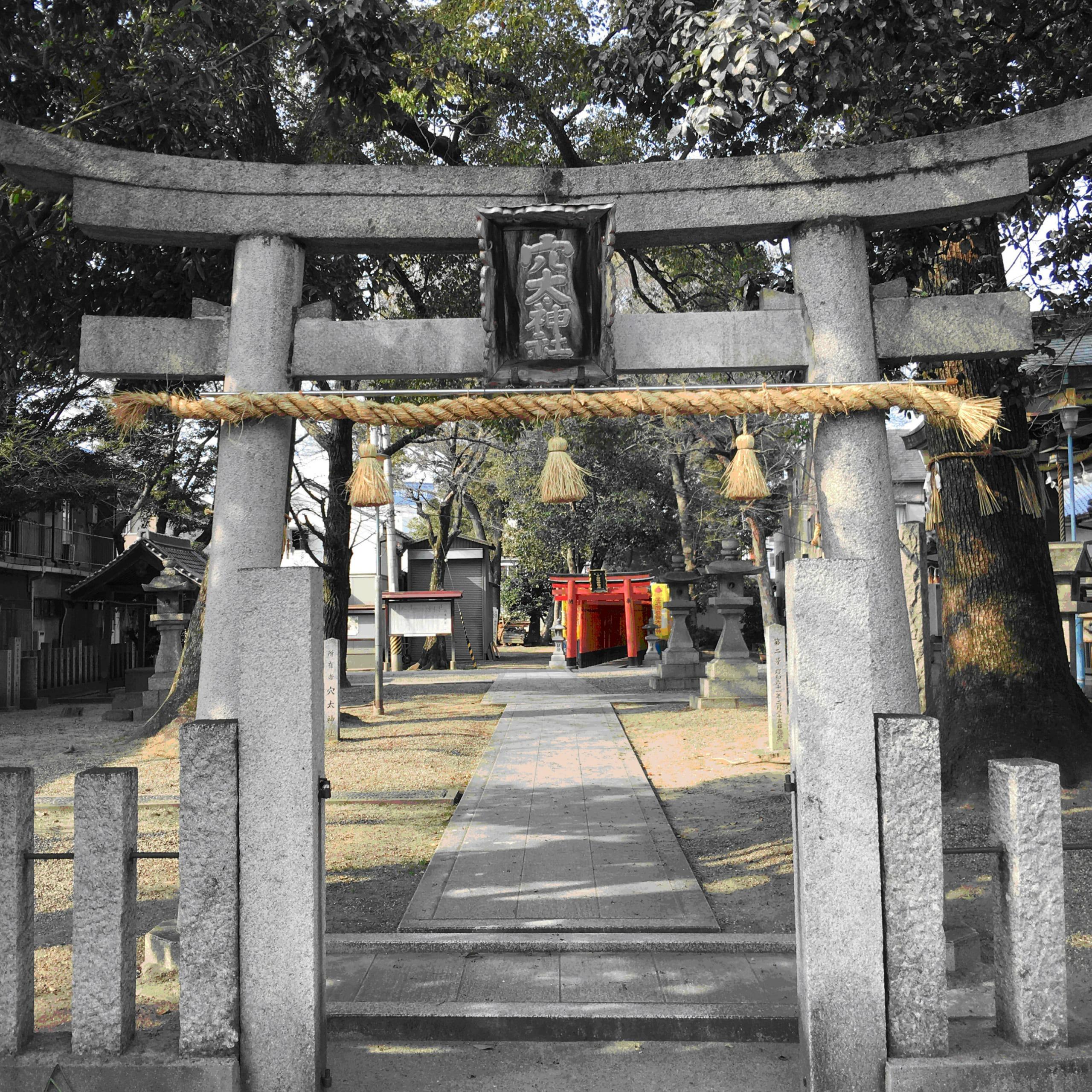 大阪夏の陣で藤堂高虎勢の侍大将が立ち寄った、穴太神社