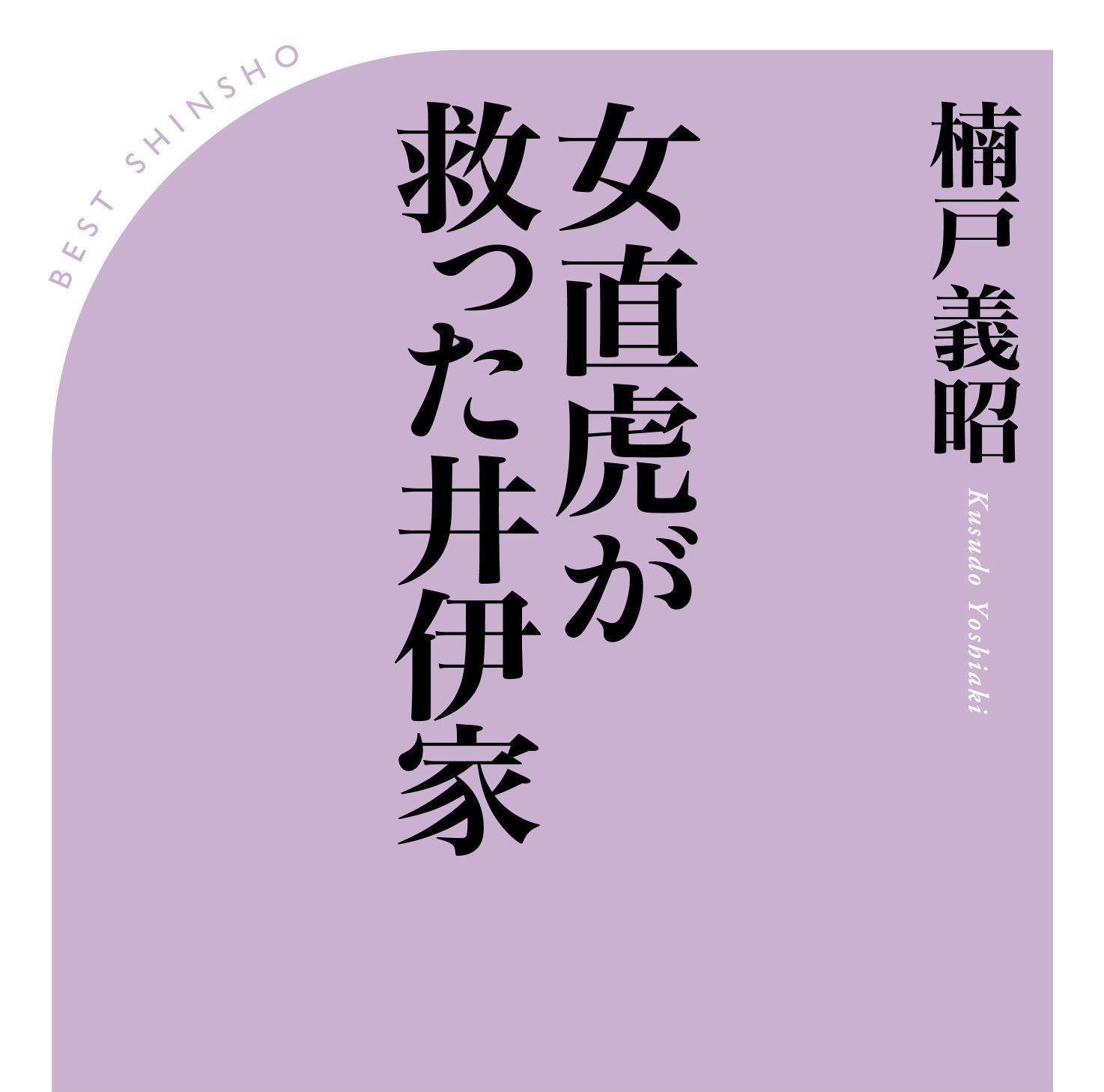 柴咲コウ主演2017年大河ドラマ『おんな城主 直虎』の予習にぴったり!井伊直虎の一生が学べる新書が登場!
