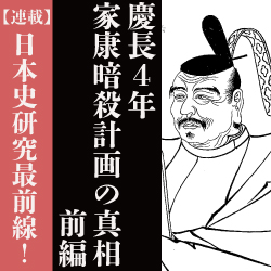 関ヶ原合戦直前! 慶長4年徳川家康暗殺計画の真相に迫る!(前編)