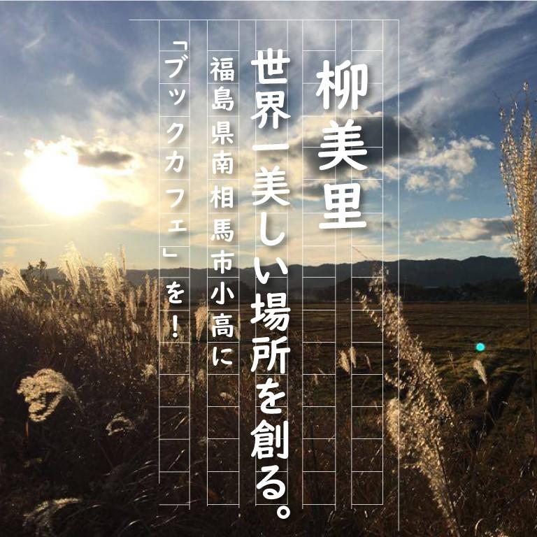 なぜ自宅を書店に? 芥川賞作家・柳美里さんが福島で進めるプロジェクト
