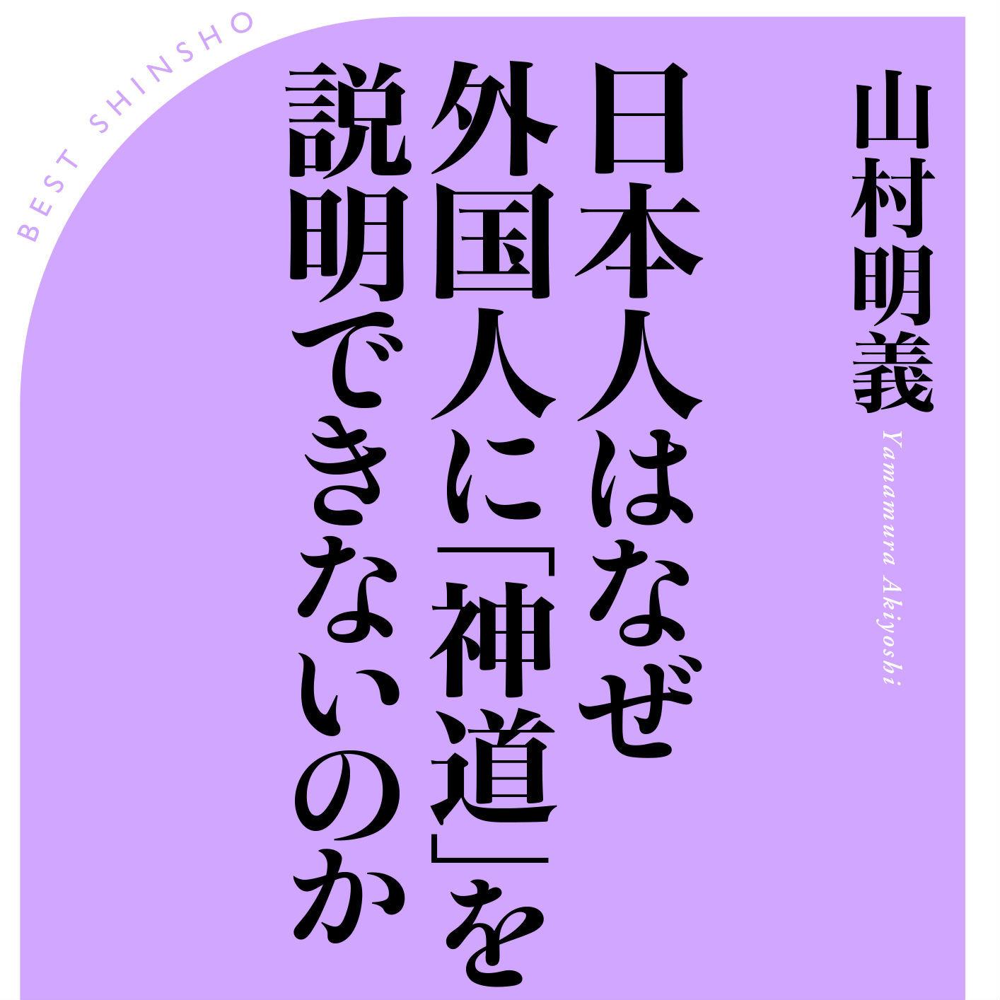 あなたは外国人に「神道」を説明できますか?