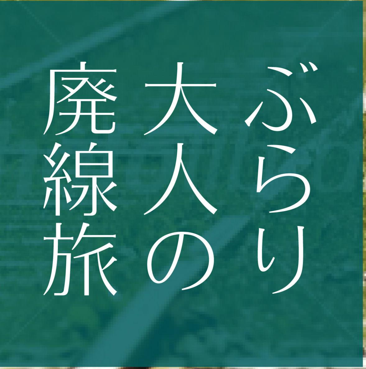 西那須野から大田原へ・東野鉄道【後編】