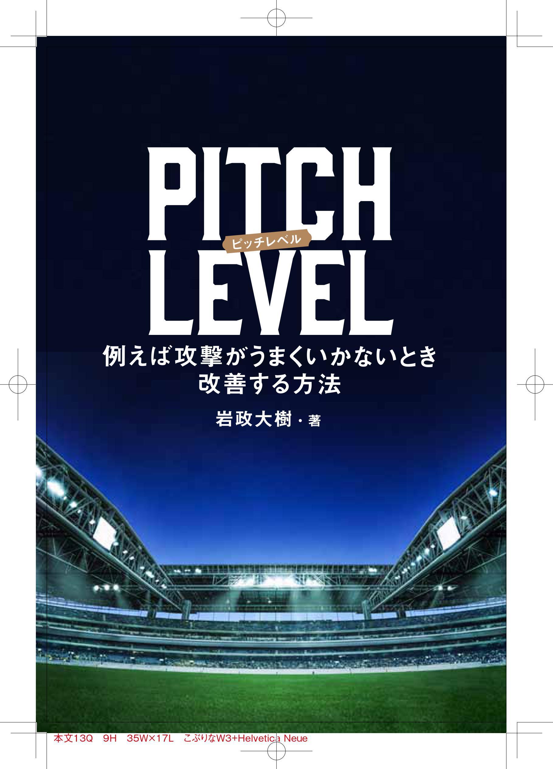 岩政大樹さん「PITCH LEVEL」刊行記念トークショーを岡山で開催