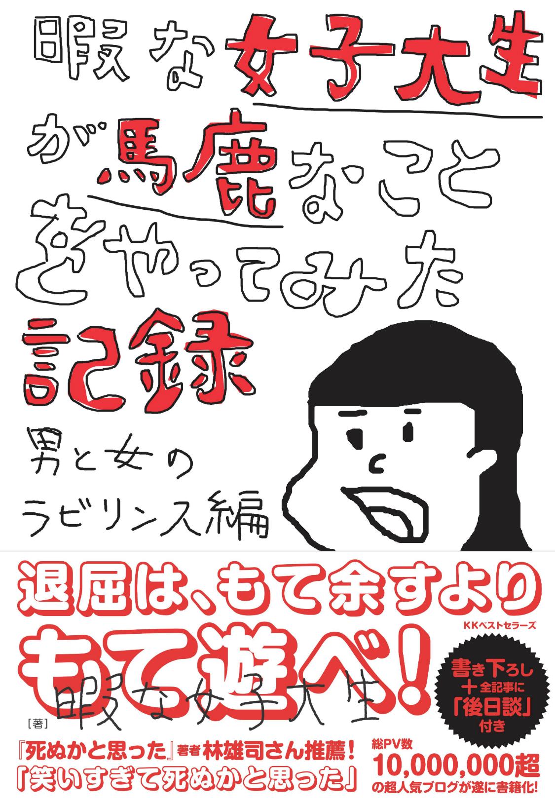 「暇な女子大生×森もり子」スペシャル対談!