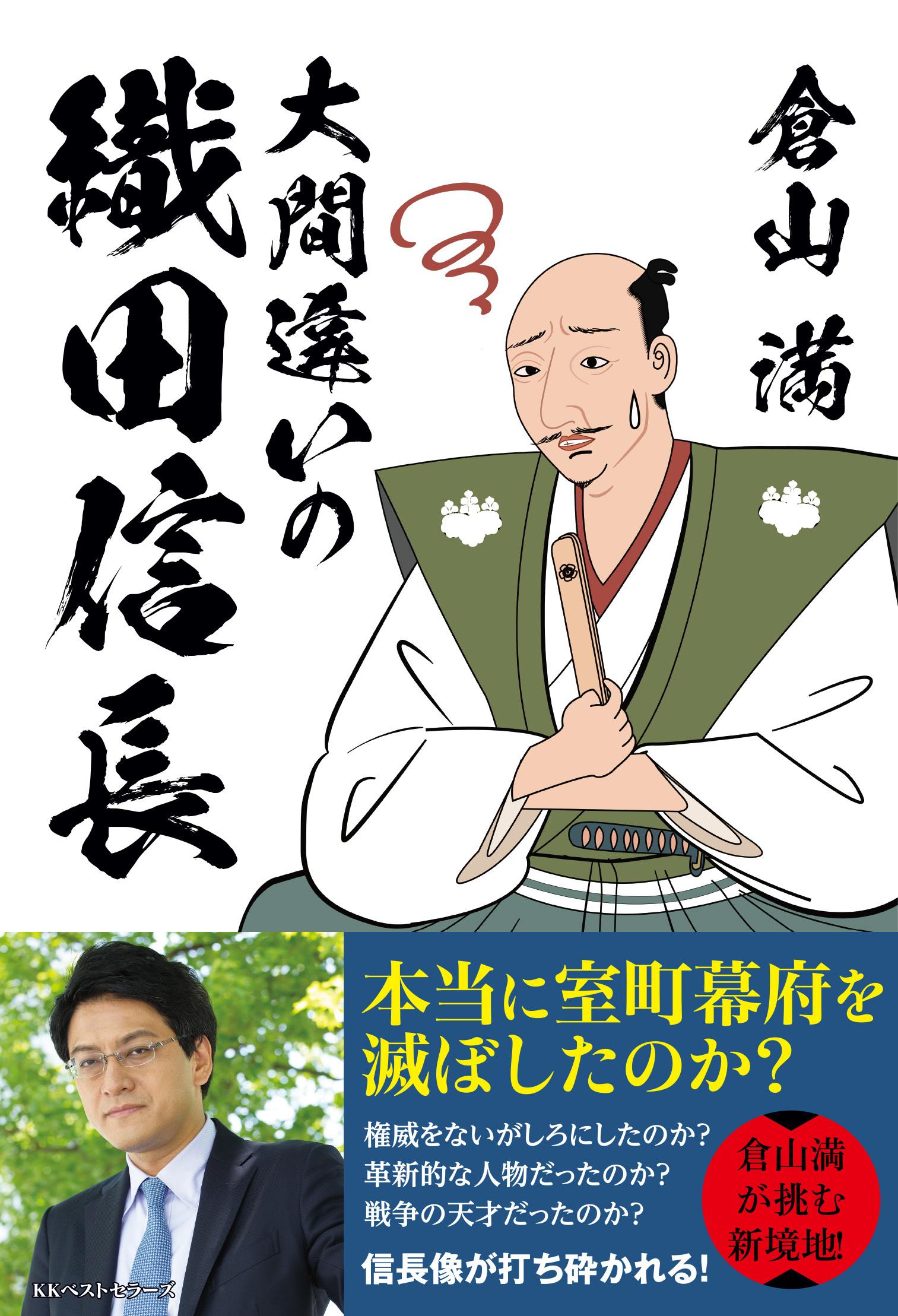 倉山満『大間違いの織田信長』刊行記念イベント開催決定
