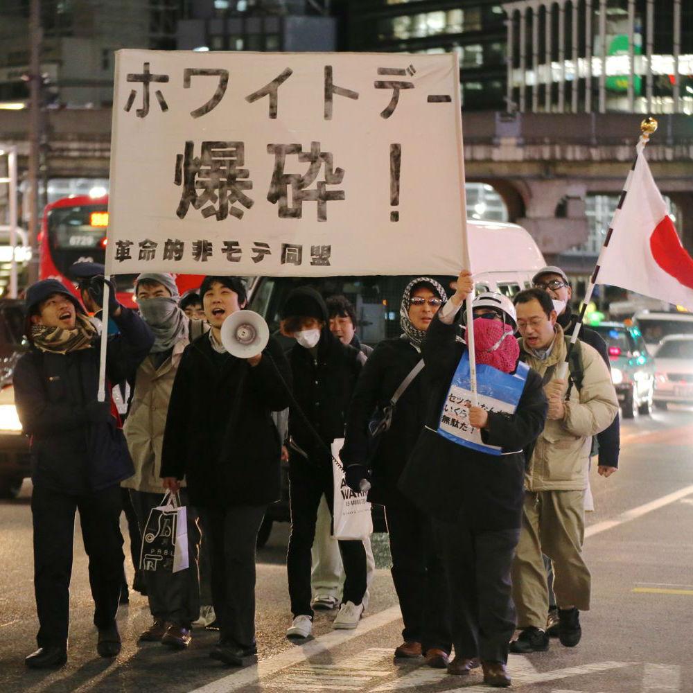 集え同志よ! 貰えないのになぜ粉砕するのか!?<br />日本三大非モテデモの一つ「ホワイトデー粉砕デモ」<br />2016年3月14日 渋谷にて決行!
