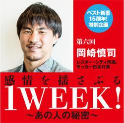 秘蔵写真満載、イベントレポート<br />独占・岡崎慎司「歓声が上がる経験がないから嬉しかった」