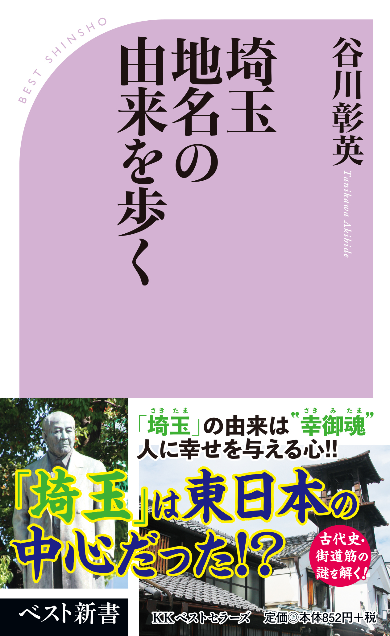 埼玉は東日本の中心だった!?地名の由来を辿って見えた、日本5位730万人の埼玉の歴史!!
