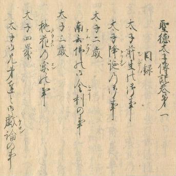 竹田皇子の夭折で起きた甥の厩戸皇子の太子擁立
