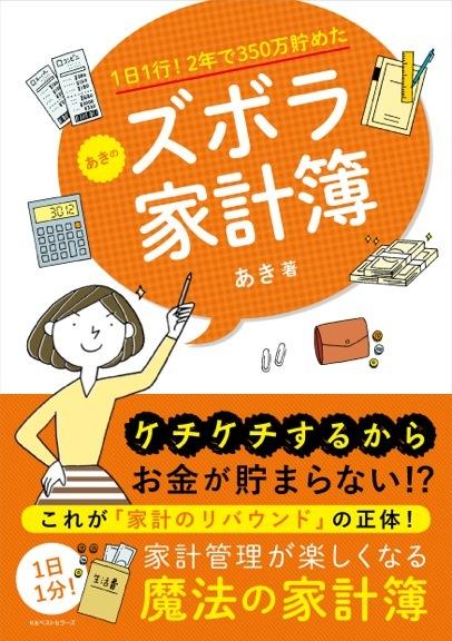 お金が貯まるだけではなく、人生が変わる! 毎日つけるのが楽しくなる『魔法の家計簿』<br />