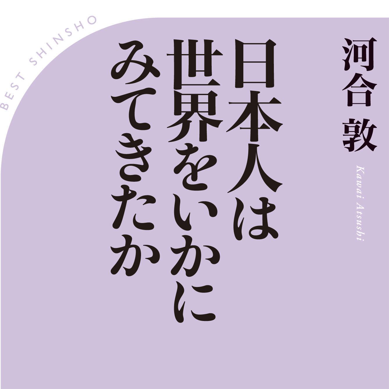 古代から近代まで<br />日本人の世界認識はどのように変わってきたのか!?<br />そしてそれが歴史に与えた影響は!?