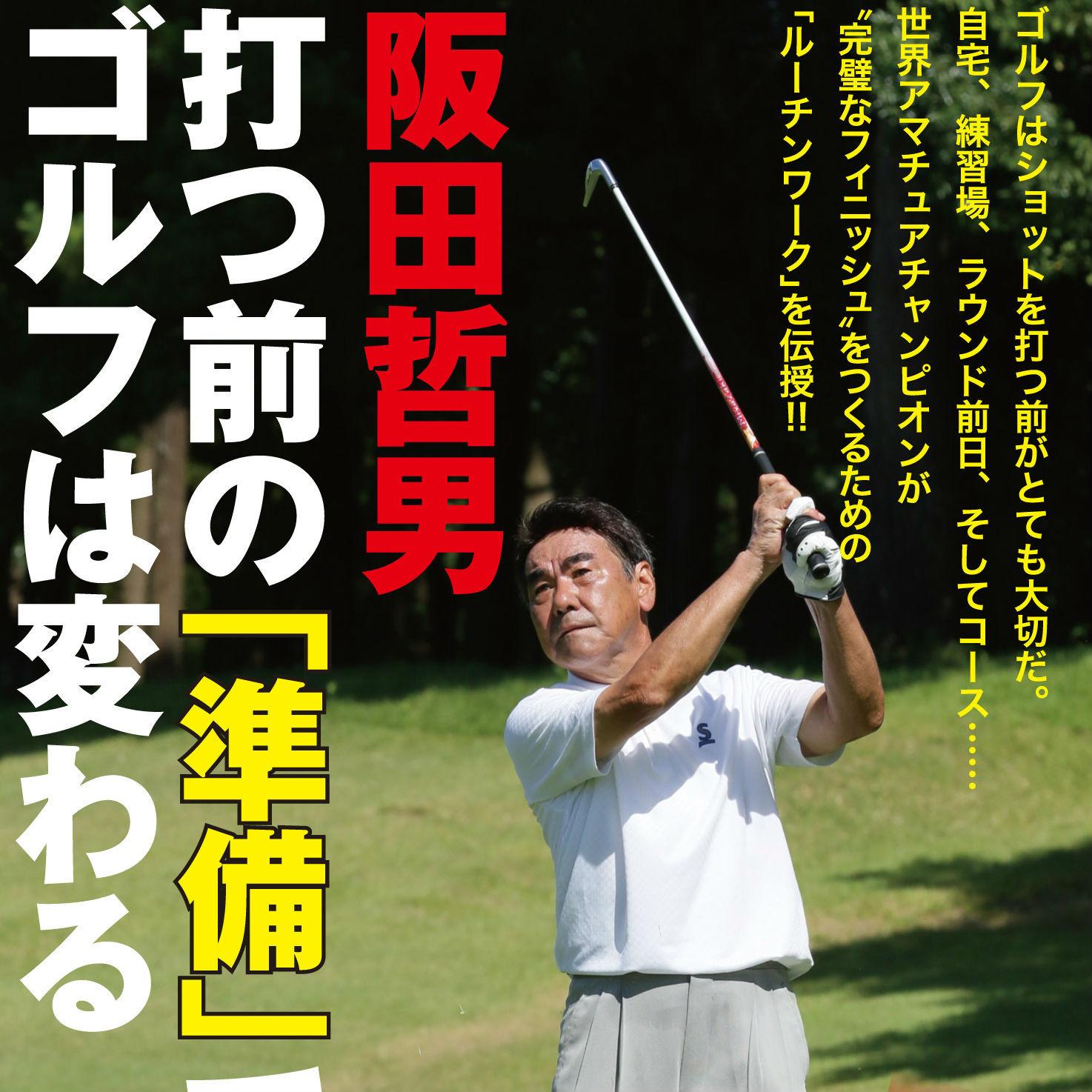 世界アマチャンピオン・阪田哲男氏が指摘する上達のためのルーチン。「ゴルフは前日から始まっている」