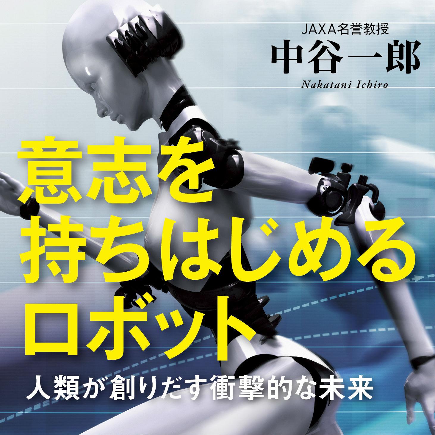 人類は300年後に絶滅し、ロボットと融合した新種生物が現れる?