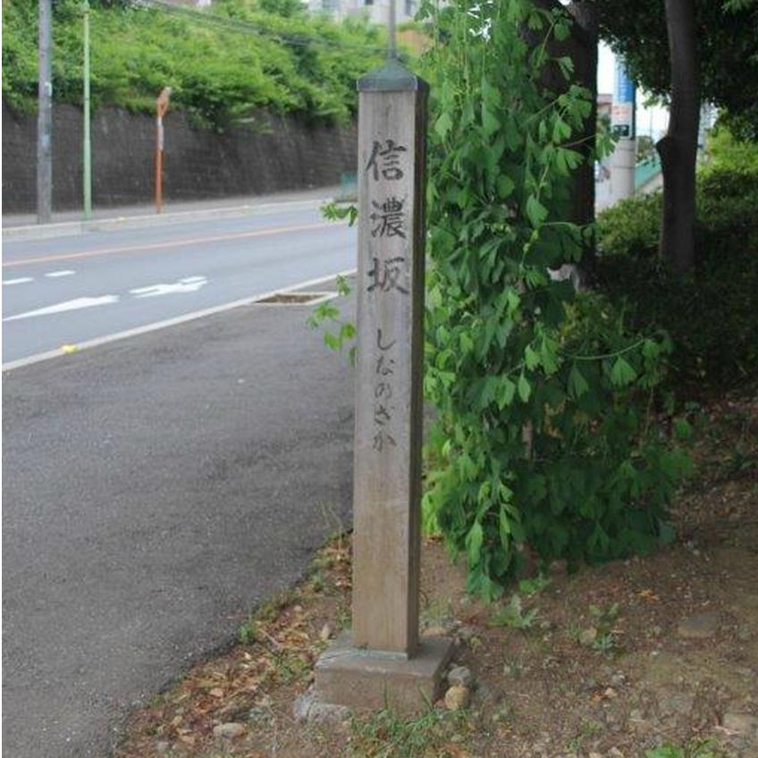 旧柏原村にあった「霞ヶ関」の跡を訪ねる。