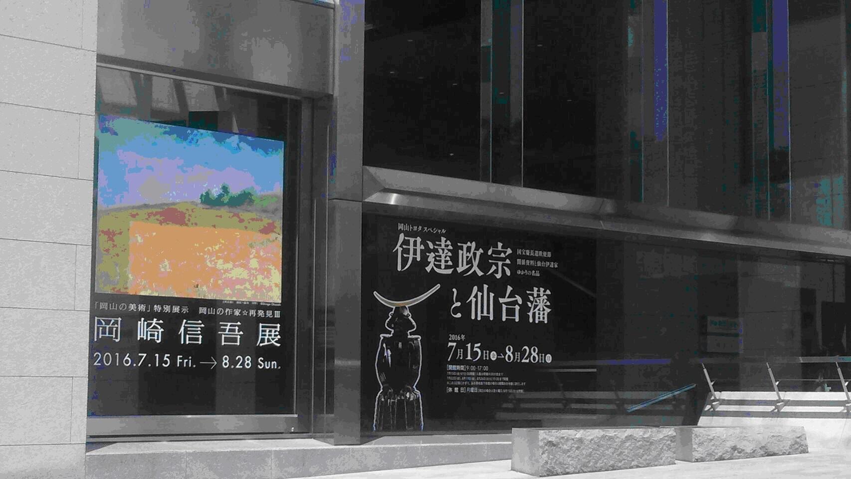 夏の岡山にて②~政宗と仙台藩展~