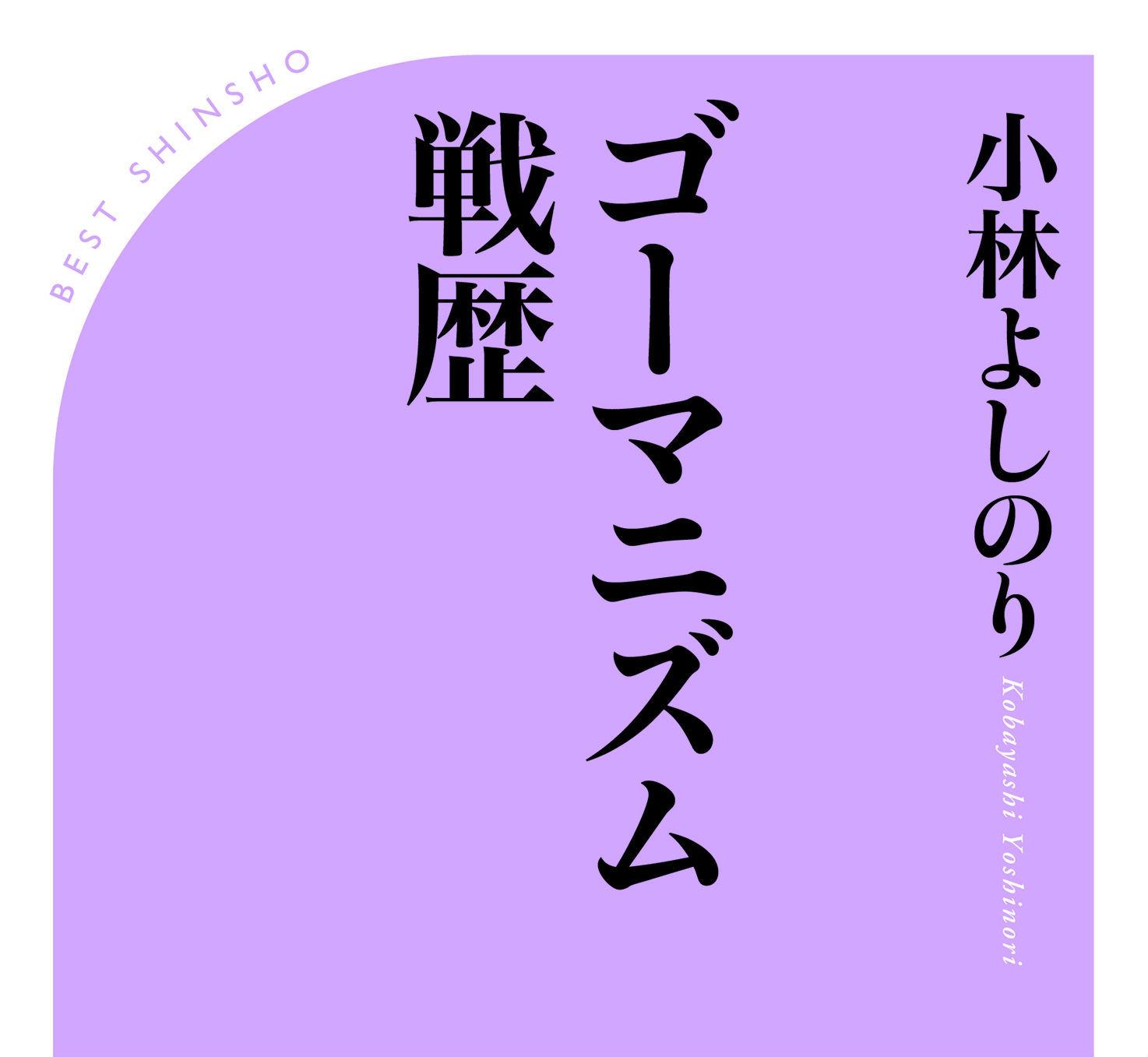 「ごーまんかまして」二十数年、漫画家・小林よしのりの「戦歴」のすべて