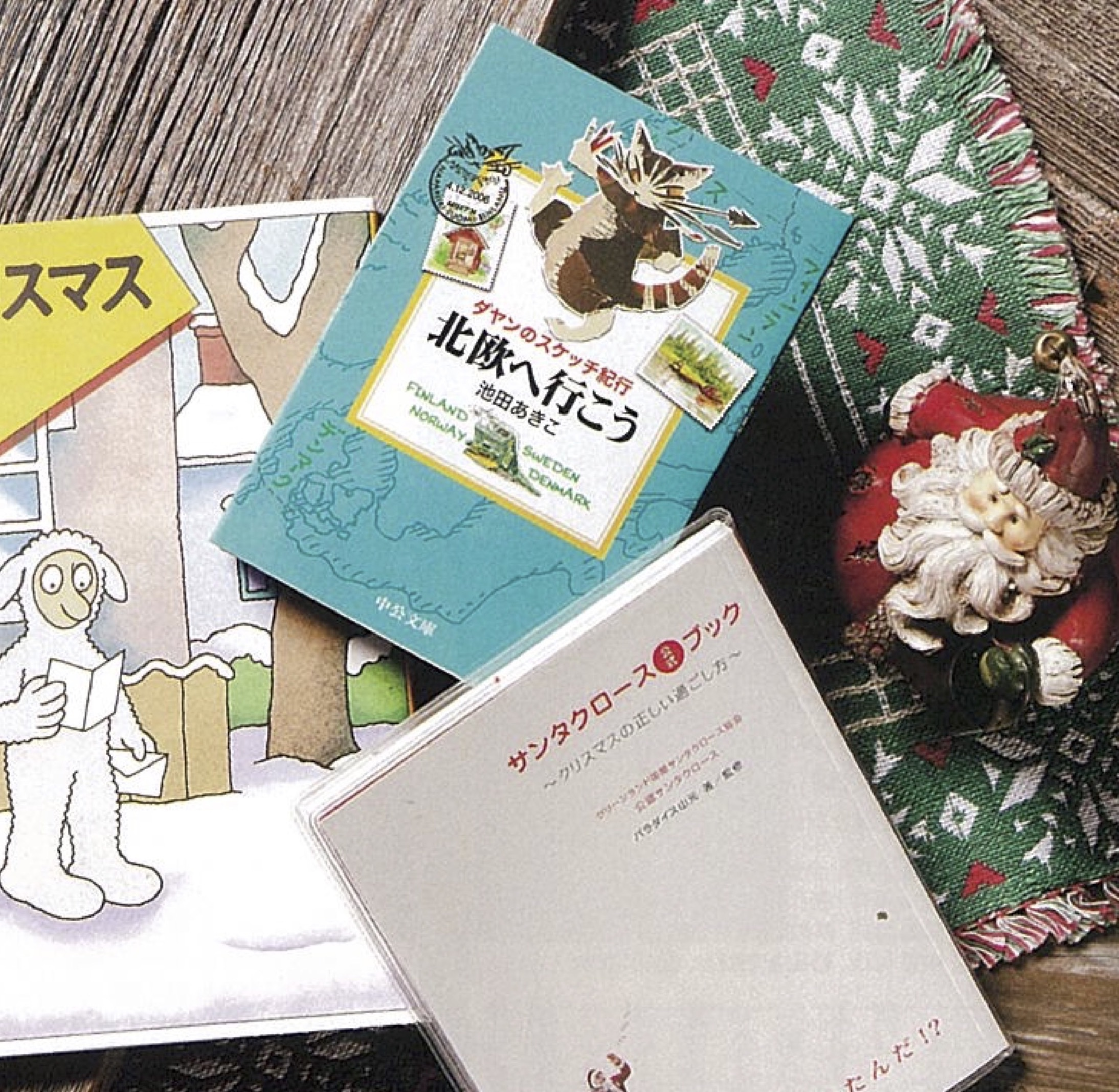 """本当はどんな日が知ってる? クリスマスの""""真実""""がわかる3冊。"""