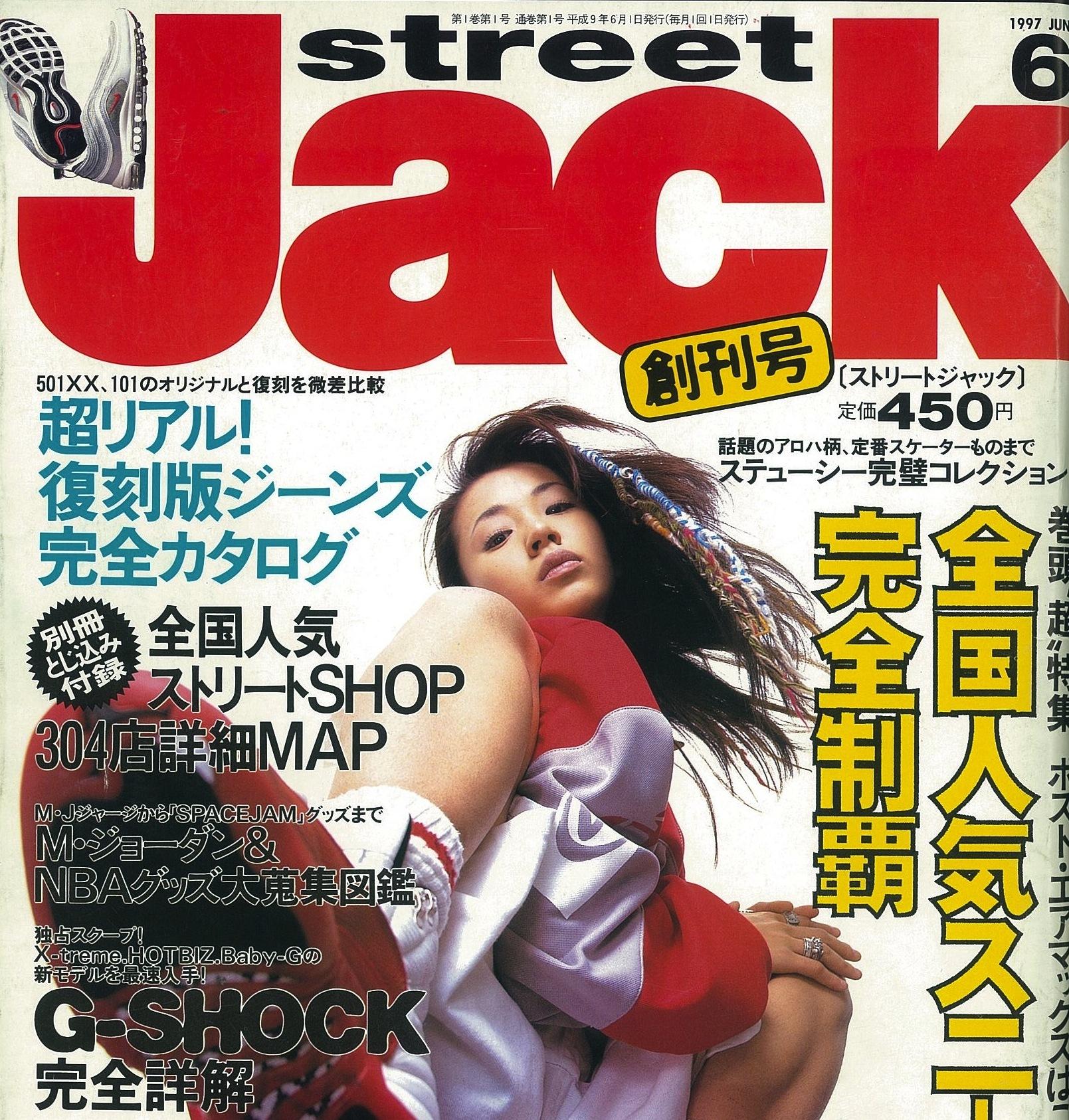 1997年4月24日、『ストリートジャック』創刊!