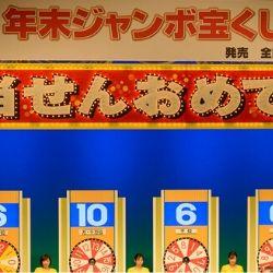 今からでも間に合う!年末ジャンボ宝くじで10億円が狙える強運売り場はココだ!