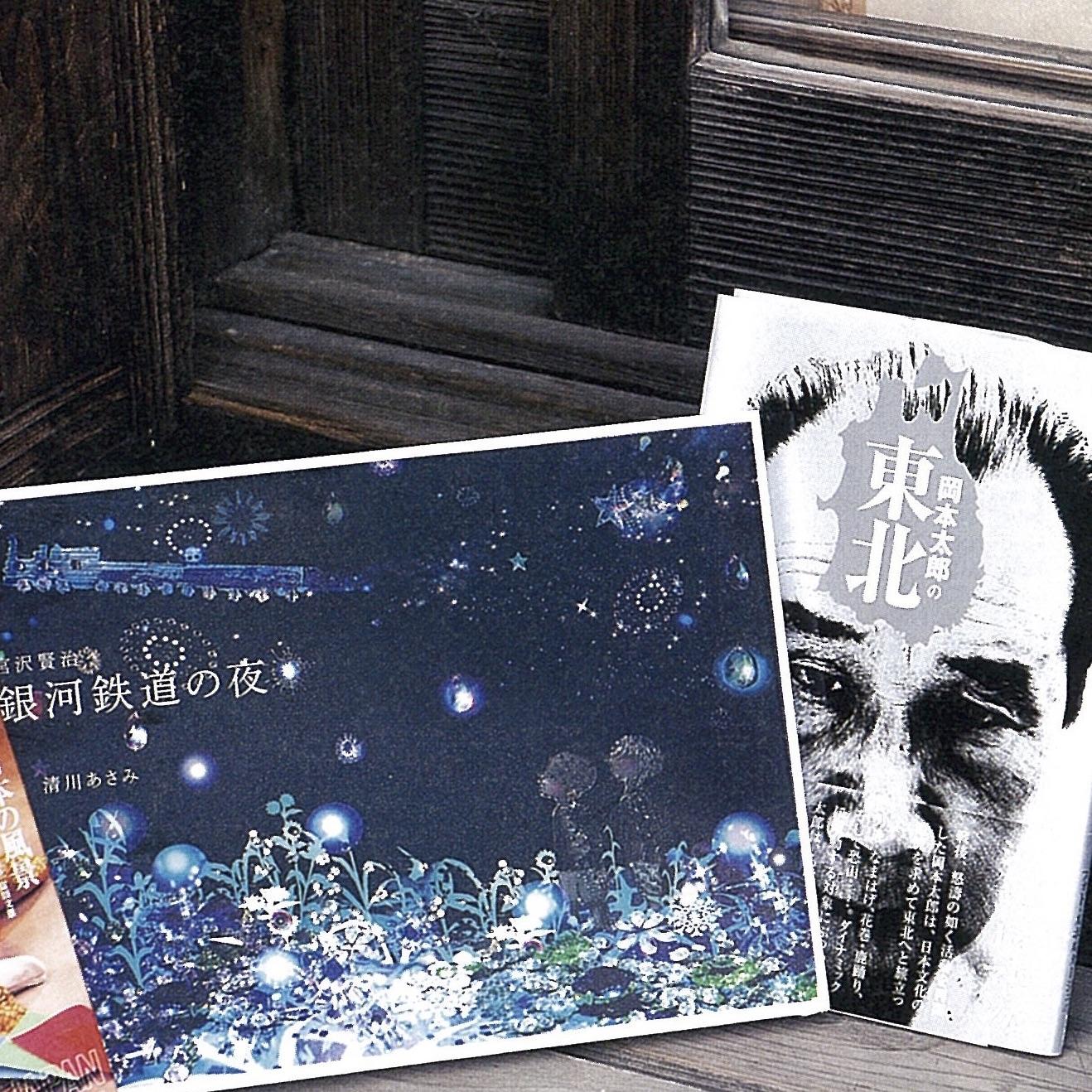あの日から7年…今、東北地方に思いを馳せる3冊の本。