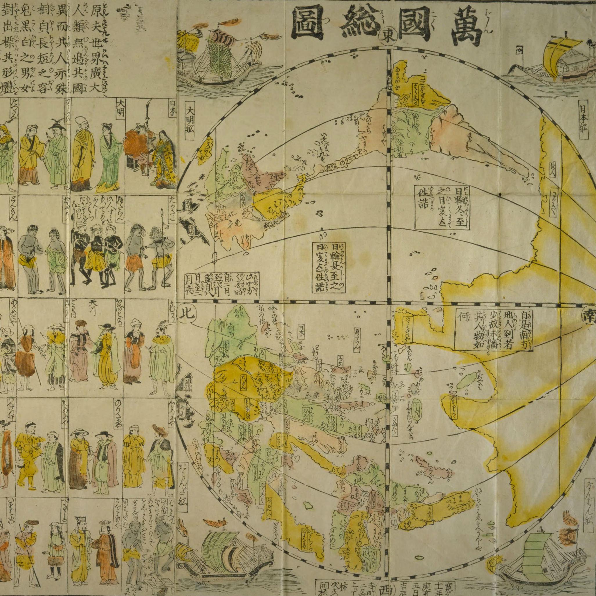 東アジアで完結していた古代・中世の日本人にとっての世界