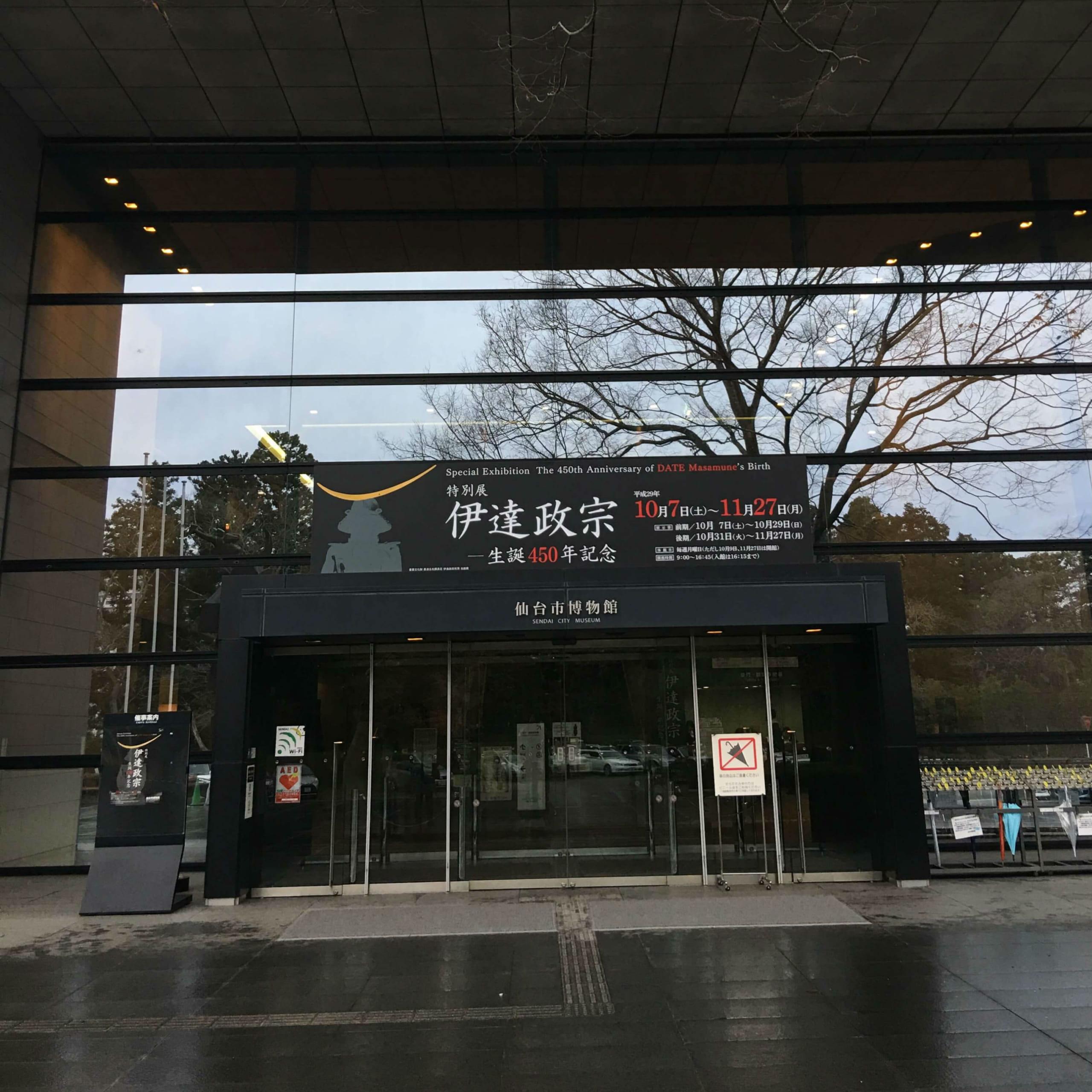 仙台市博物館で開催された「特別展 伊達政宗」へ