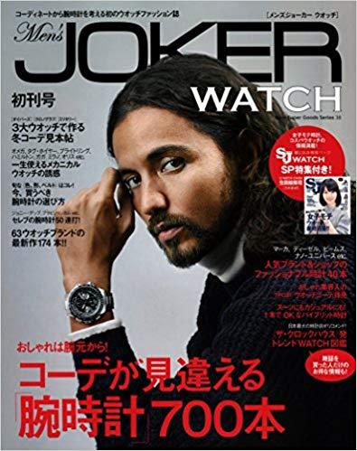 コーデが見違える「腕時計」700本