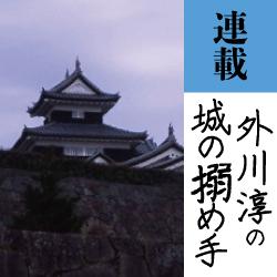 奥羽越列藩同盟の実態―後篇