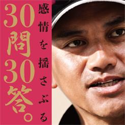 井口資仁「引退試合、最終回、同点2ランホームラン」第3打席での伏線