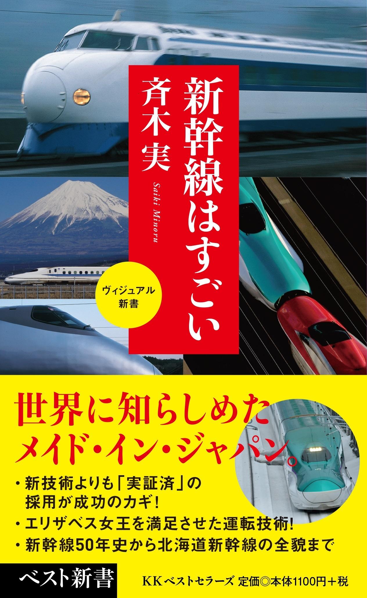 『新幹線はすごい』が「旅の手帖」にて、紹介されました。