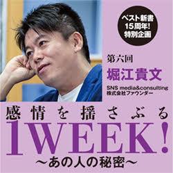 堀江貴文・独占インタビュー「人生は時価で考えなければいけない」