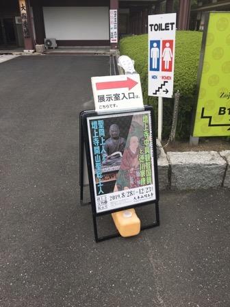 花のお江戸で戦国めぐり②芝・増上寺近辺の壱<br />