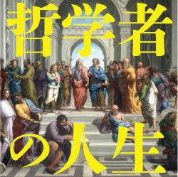 アリストテレスにフラれたプラトンが残した言葉。「私を蹴飛ばして行ってしまった。まるで…」