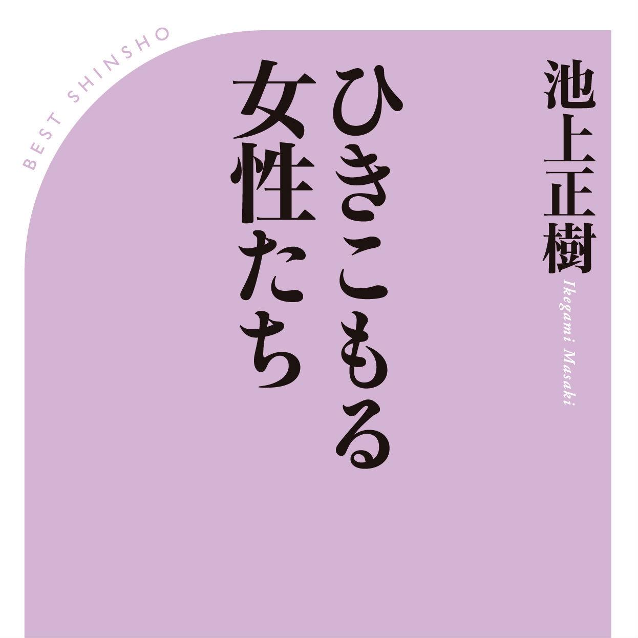 統計から消された、ひきこもる女性たちの実態――『ひきこもる女性たち』5月10日発売!