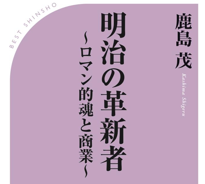 近代国家•日本を創り上げた25人の名経営者に学べ!<br />