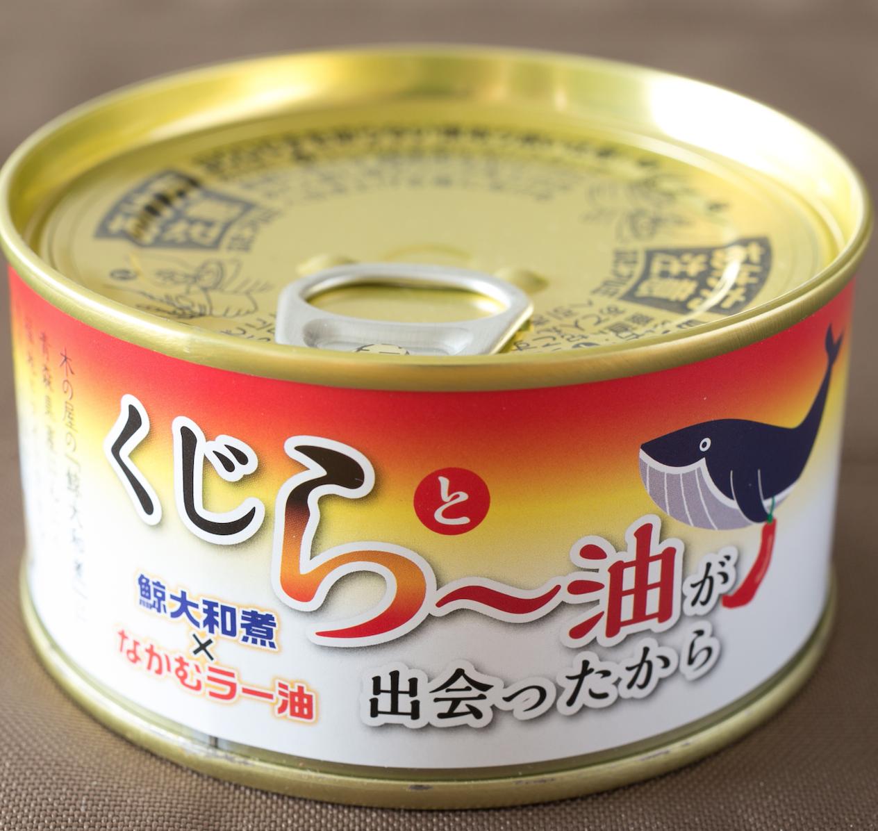 ラー油の利いた鯨缶→ビビンバに最高!