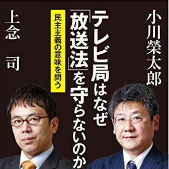 ご臨終メディア(テレビ)に告ぐ!