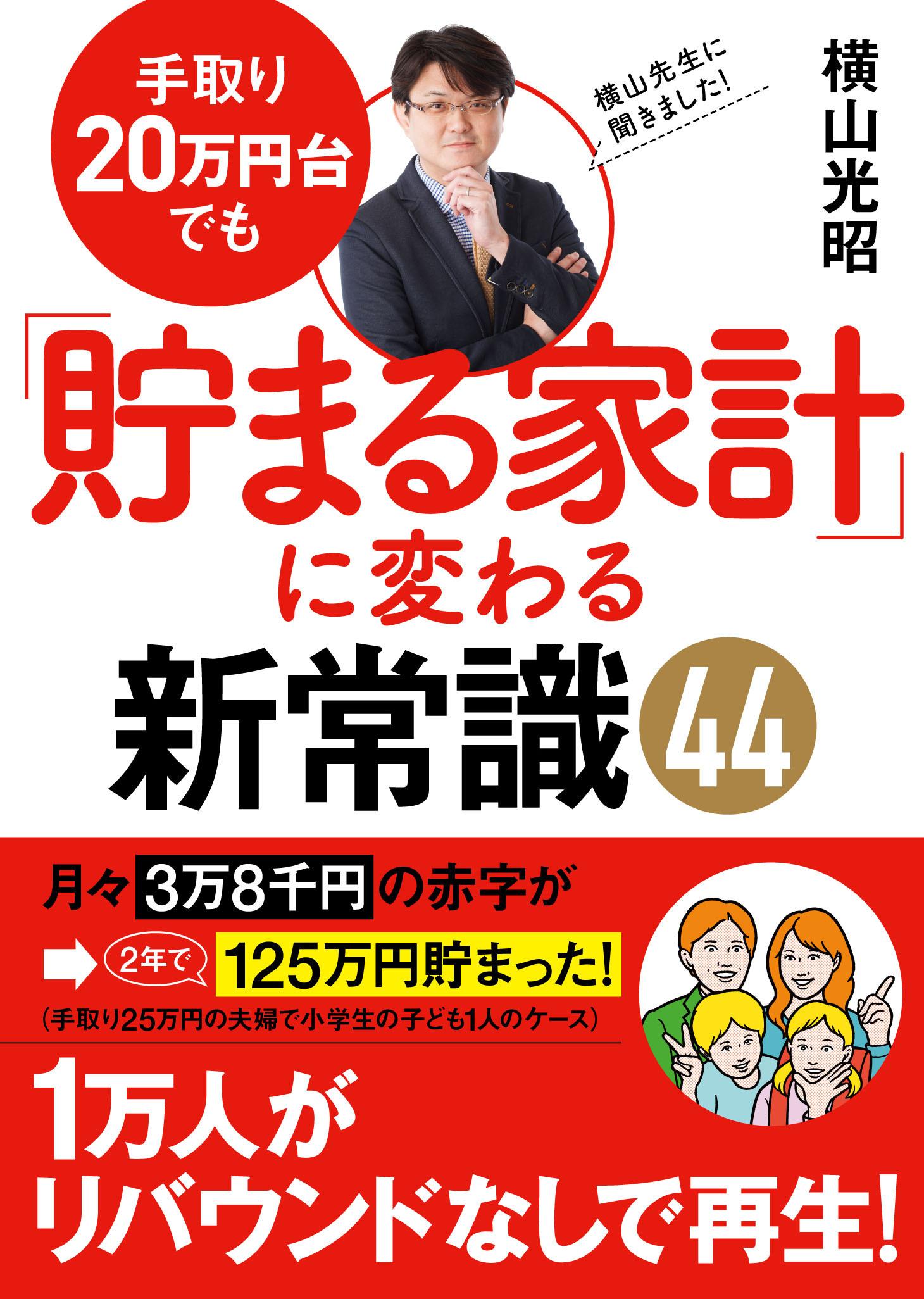 手取り20万円台でも! 貯まる家計に変わる新常識!