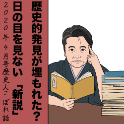 歴史的発見が埋もれてしまう!? 読むことすらされない論文〜〜日の目を見ない「新説」たち
