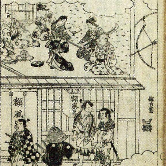 人気は吉原以上! 江戸で激増した性的サービスを行う銭湯「湯女風呂」