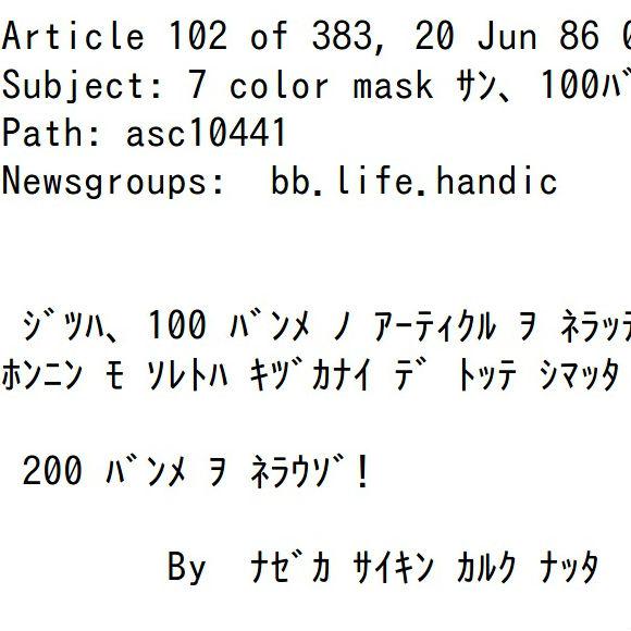 (^_^)←この顔文字が最初に使われたのはいつ?