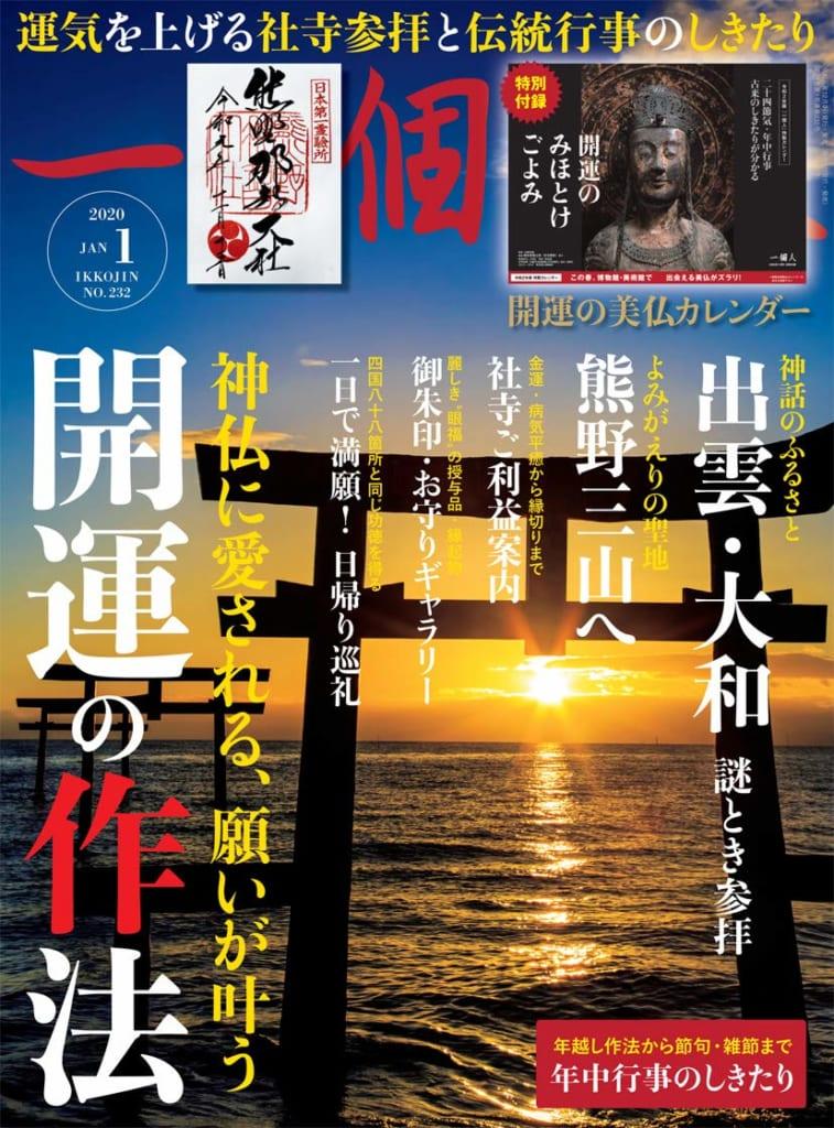 【大特集】開運の作法 神仏に愛される、願いが叶う