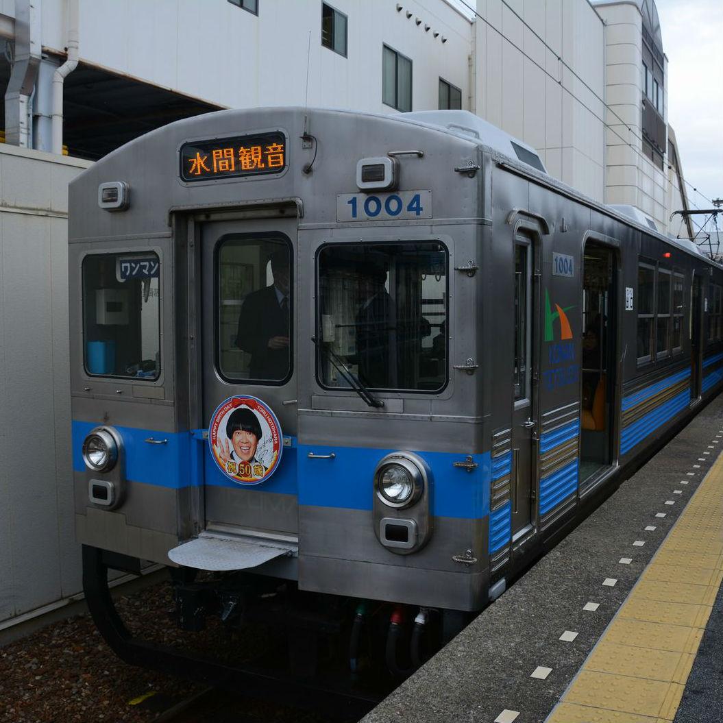 大阪府南部、貝塚市内を走る小さな水間鉄道に乗ってみた