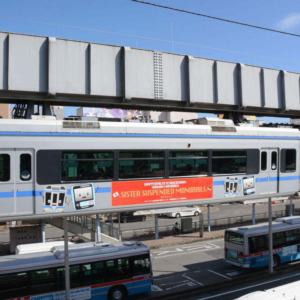 ドイツの鉄道会社と姉妹協定を結んだ湘南モノレールの小さな旅