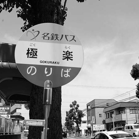 名古屋に「極楽」があった。でも「極楽行き」が難しい!