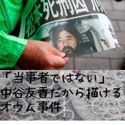 「当事者ではない」中谷友香だから描けるオウム事件