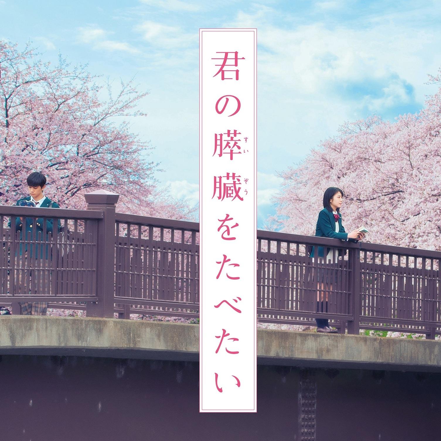北村匠海「『キミスイ』の桜良ちゃんの空気は、美波ちゃんにしか出せないんじゃないかな」<br /><br />