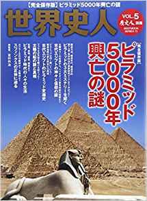 ピラミッド5000年興亡の謎