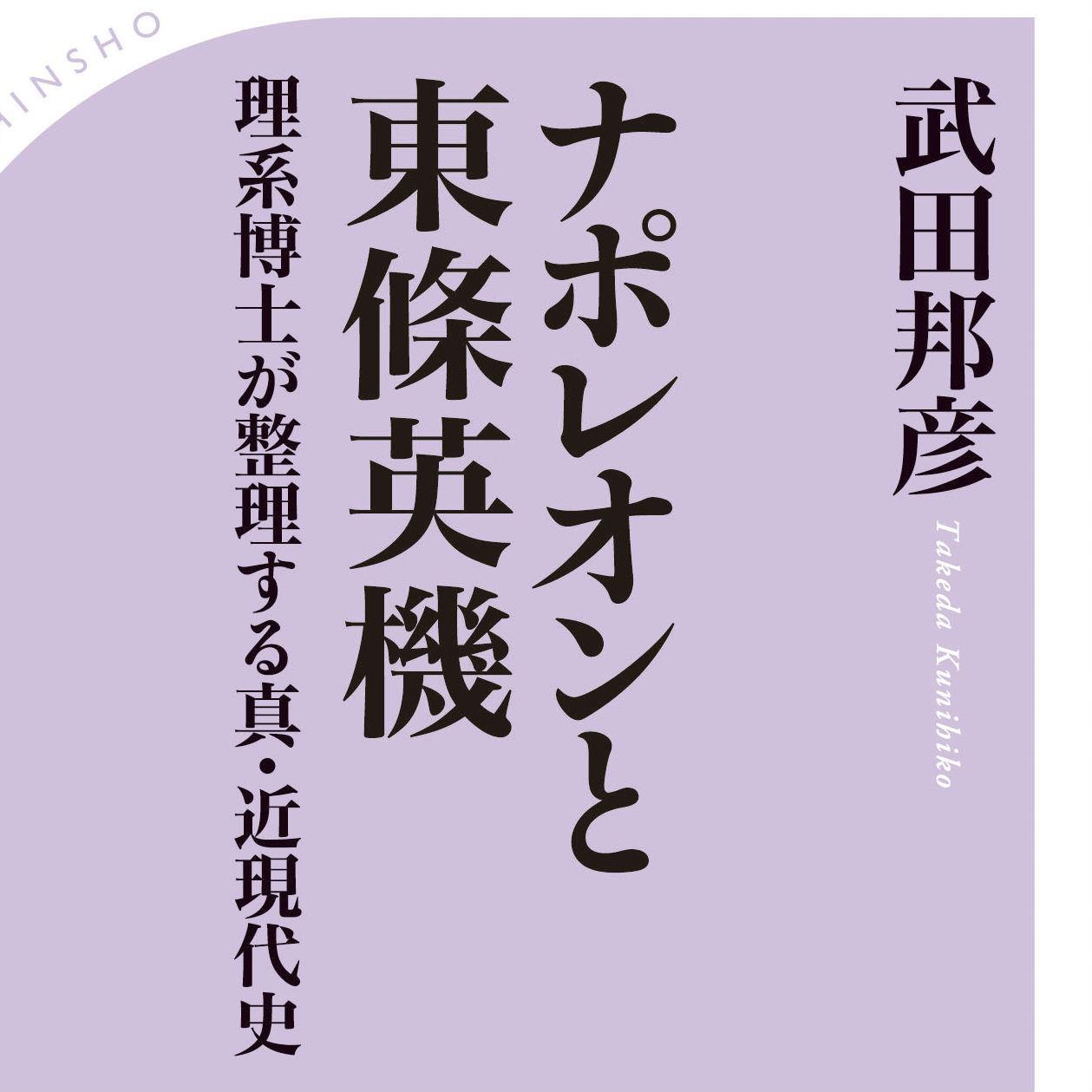 理系博士・武田邦彦流!近現代史