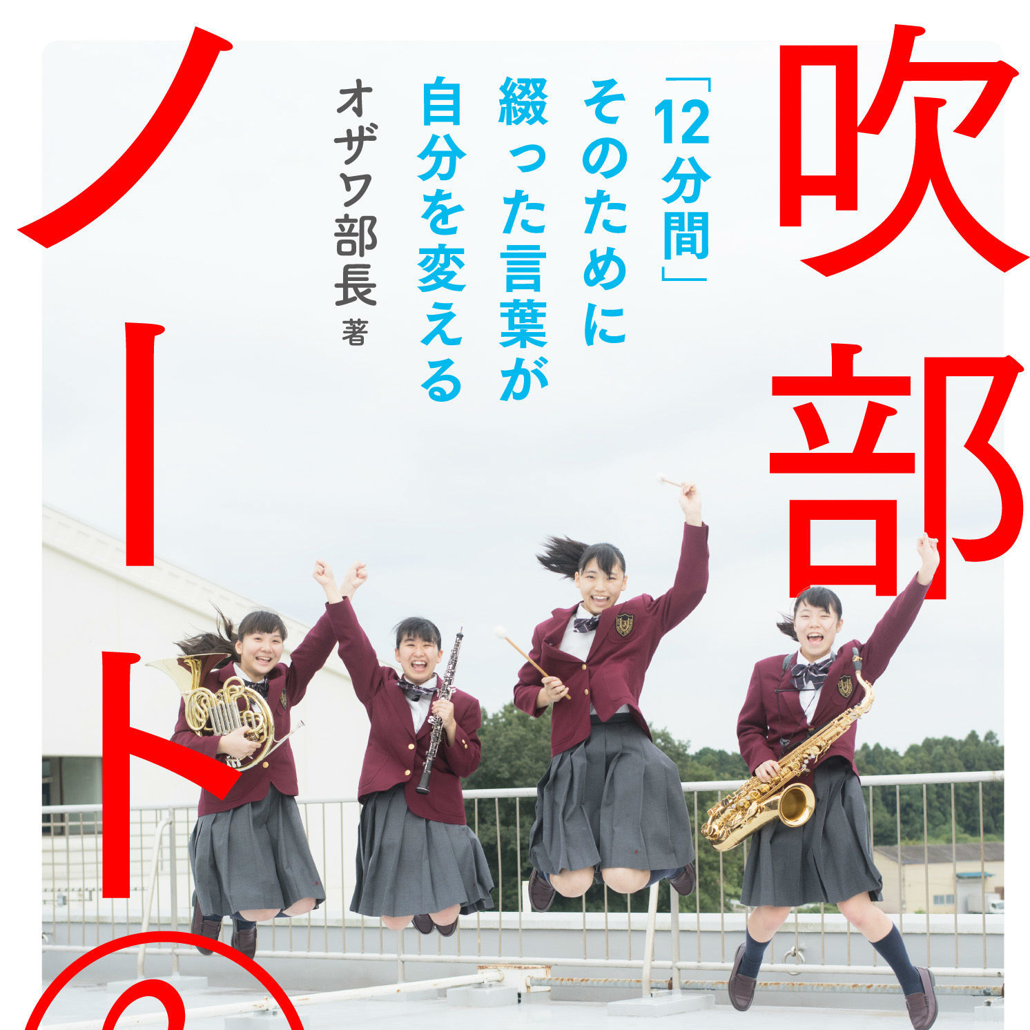 吹奏楽の甲子園を目指して―ノートに綴った青春ドラマに泣けます!